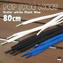 POP SHOE LACES ポップシューレース 80cm シューレース 紐靴 スニーカー 平紐 ブルー ブラック ホワイト