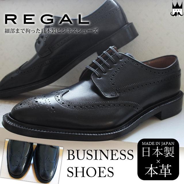 リーガル REGAL メンズ ビジネスシューズ 01NR ワイズ2E 日本製 フォーマル リクルート 冠婚葬祭 ウィングチップ ドレスシューズ ブラック BLACK 黒 evid