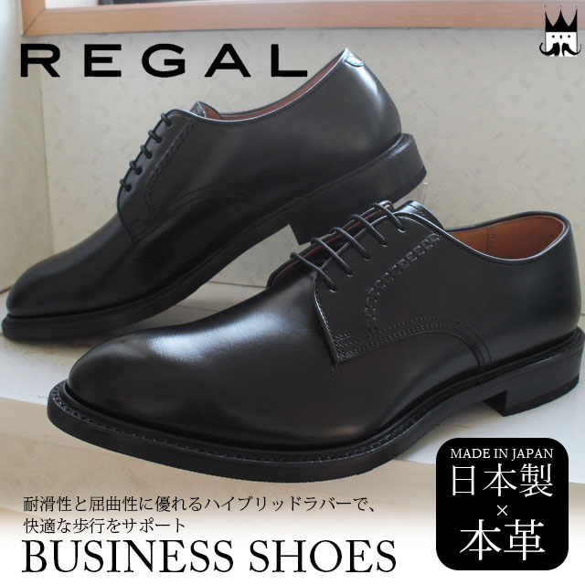 リーガル REGAL メンズ ビジネスシューズ 04NR ワイズ2E 日本製 フォーマル リクルート 冠婚葬祭 トラッドシューズ レースアップ ドレスシューズ ブラック BLACK 黒 evid