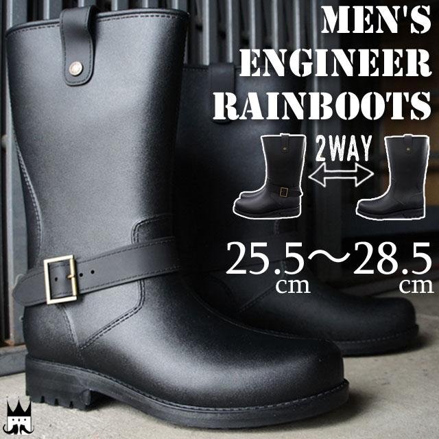 メンズ レインブーツ 長靴 GB-2130 エンジニア ラバーブーツ ブラック スノーブーツ 大雪 ウィンターブーツ 2WAY evid