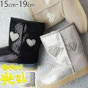 【あす楽】キッズ ムートンブーツ 女の子 光る靴 8731 ジュニア スパンコール ブラック シルバー ベージュ o-sg