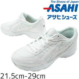 【あす楽】アサヒ ASAHI スニーカー ジュニア メンズ レディース KD72021 真っ白スニーカー 学童用品 通学 体育 運動靴 ホワイトスニーカー /-