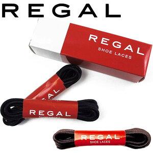 【あす楽】REGAL リーガル メンズ 2足分入りシューレース TY48 ドレス 丸ヒモ 76cm 靴ひも ブラック ブラウン evid /-