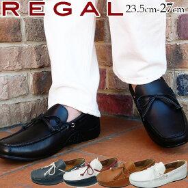 【送料無料】 リーガル 靴 メンズ REGAL デッキシューズ 55PR ブラック ネイビー トリコ ホワイト ブラウン evid o-sg