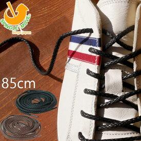 スピングルムーブ SPINGLE MOVE シューレース 85cm メンズ SPL-503 靴紐 ヒモ ローカット スニーカー 丸紐 ロービキ 黒 ブラック 白 ホワイト evid /-