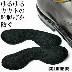 コロンブス columbus 中敷 インソール 靴脱げ対策クッションパッド 厚さ15mm 黒 ブラック 男女兼用 フリーサイズ 抗菌 消臭 調整 evid