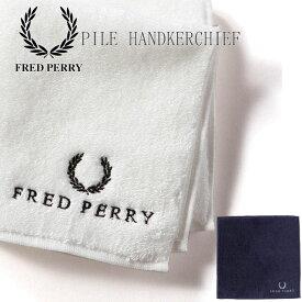 フレッドペリー FRED PERRY ハンカチタオル ハンドタオル メンズ レディース F19860 パイルハンカチーフ ハンカチ シンプル 月桂樹 ネイビー オフホワイト evid /-