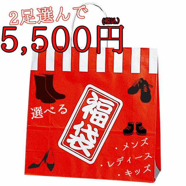 ≪選べる2足で5000円福袋チケット≫ レディース メンズ キッズ シューズが 2足で5000円♪ 福袋 デザインサイズが自由に選べます レディース メンズ キッズの商品から選べます 返品交換不可