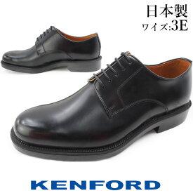 ケンフォード KENFORD ビジネスシューズ メンズ K641L プレーントゥ メイドインジャパン MADE IN JAPAN 日本製 黒 evid