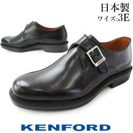 ケンフォード KENFORD ビジネスシューズ メンズ K642L モンクストラップ メイドインジャパン MADE IN JAPAN 日本製 黒 evid