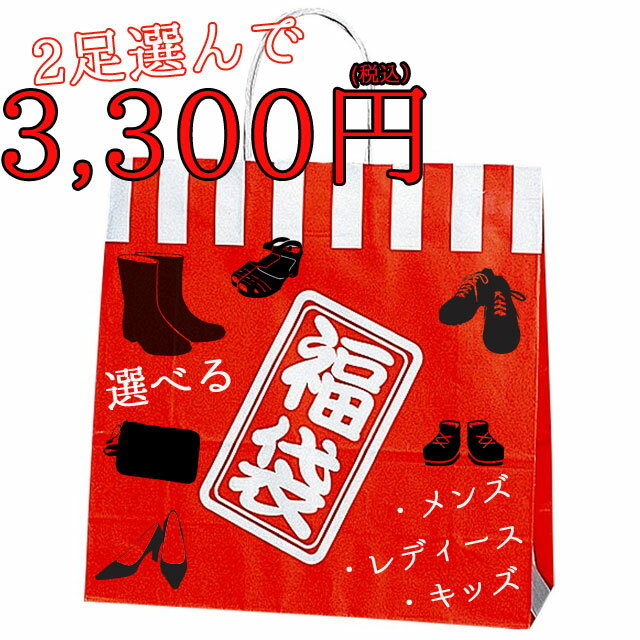≪選べる福袋チケット≫ キッズシューズレディース メンズシューズ等が2足で3000円♪ 子供福袋 レディースシューズ福袋 デザインサイズが自由に選べます 返品交換不可 子供
