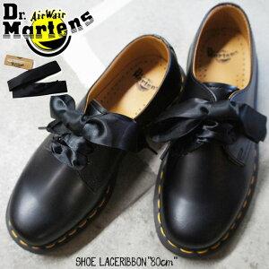 【あす楽】ドクターマーチン 80cm シューレース リボンシューレース 靴紐 靴ひも 靴ヒモ サテン 3ホールシューズ 黒 ブラック 平ヒモ 平紐 レースアップシューズ オックスフォードシューズ