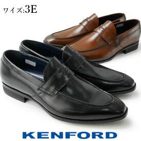 ケンフォード KENFORD ローファー メンズ KN73 ビジネスシューズ ワイズ3E 紳士靴 フォーマル ブラック ブラウン evid