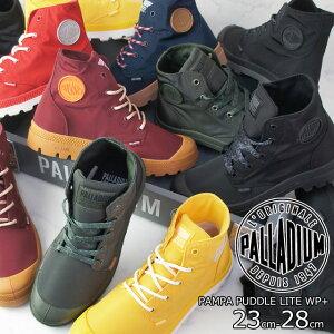 【あす楽】【送料無料】パラディウム PALLADIUM スニーカー メンズ レディース 76357 パンパ パドルライト +WPD レインシューズ ブーツ 防水 evid o-sg /-