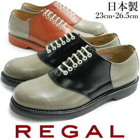 リーガル REGAL レースアップシューズ サドルオックスフォード メンズ 【送料無料】(一部地域除く) 2051N カジュアルシューズ マニッシュ 革靴 紳士靴 カジュアル evid m-sg