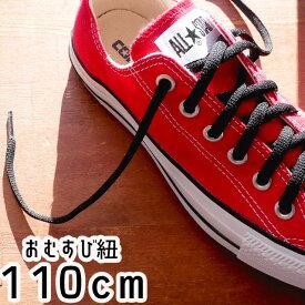 ライカ LEICA スニーカー用 おむすび紐 110cm シューレース SHOE LACES 靴紐 靴ヒモ 1足(2本入り) ブラック