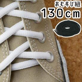 ライカ LEICA スニーカー用 お結び紐 130cm シューレース SHOE LACES 靴紐 靴ヒモ 1足(2本入り) ホワイト ブラック