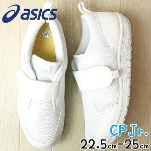 【あす楽】アシックス asics 上履き 上靴 子供靴 キッズ ジュニア レディース 介護 ナース 病院 室内履き 学童用品 真っ白スニーカー 白靴 ベルクロ スクスク TUU108-01 ホワイト 白 テレワーク