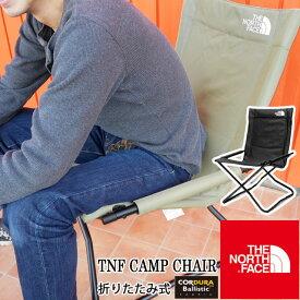 【あす楽】ザ・ノースフェイス THE NORTH FACE TNFキャンプチェア 【送料無料】(一部地域除く) メンズ レディース NN31705 キャンプ アウトドア 椅子 イス 折りたたみ フェス evid