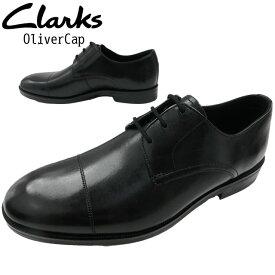 【あす楽】【送料無料】クラークス Clarks メンズ ビジネスシューズ オリバーキャップ 革靴 紳士靴 フォーマル リクルート フレッシャーズ ドレスシューズ 26143764 ブラック 黒 evid /-