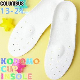 コロンブス フットソリューションCOLUMBUS foot solution キッズ インソール 子供用中敷き カップインソール スニーカー 子供靴用 ベビー キッズ チャイルド ジュニア