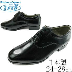 【あす楽】通勤快足 メンズ ビジネスシューズ 革靴 紳士靴 4E プレーントゥ メイドインジャパン 日本製 靴 ブラック 黒 TK1206 【送料無料】 evid /-