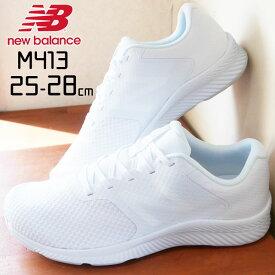 【あす楽】ニューバランス new balance メンズ スニーカー ワイズ2E 真っ白スニーカー 白靴 ホワイトスニーカー ランニングシューズ ローカット 運動靴 SW1 ホワイト/ホワイト M413 【送料無料】 evid |5