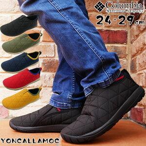 【あす楽】コロンビア Columbia スリッポン 靴 メンズ レディースモックシューズ ヤンカラモック カジュアルシューズ アウトドア 黒 ブラック グリーン ネイビー レッド イエロー YU0362 【送料