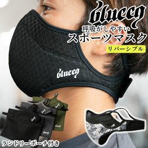 ブルイク blueeq アスリートフェイスマスク BQACC-017 メッシュ リバーシブル スポーツマスク フェイスマスク フェイスガード 立体マスク 洗える洗濯 飛沫予防 マスク専用ランドリーポーチ付き
