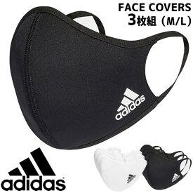 アディダス adidas フェイスカバー 3枚組(M/L) KOH81 マスク 洗える 立体マスク 耳掛け スポーツマスク フェイスカバー フェイスガード 洗えるマスク ブラック ホワイト H08837 H34578 【メール便送料無料】evid  3