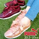 【あす楽】プーマ PUMA レディース スニーカー ビッキー リボン P ローカット カジュアルシューズ 紐靴 運動靴 04 ポメグラネイト 05 …