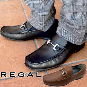 リーガル REGAL メンズ 靴 ビットローファー カジュアル スリッポン ドライビングシューズ モカシン ブラック ブラウン ワイン ビジカジ 本革 紳士靴 牛革 ビジネスシューズ 57HR【送料無料】 e
