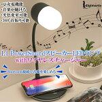 【満足度MAX!!】L4LEDランプwithワイヤレス充電器&PowerSoundスピーカーBluetoothiPhoneアンドロイドQi対応充電器