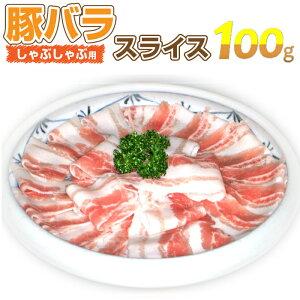 追加肉 豚バラしゃぶしゃぶ(100g)(デンマーク産)【豚肉 しゃぶしゃぶ しゃぶ スライス バラ 冷凍 チルド 冷蔵 追加 】