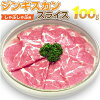 Additional meat ★ Jingisukan shabu-shabu (100 g) (product in Denmark)