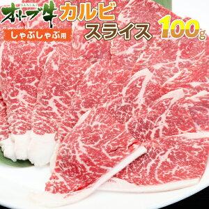 追加肉 讃岐オリーブ牛カルビしゃぶしゃぶ(100g)オリーブ牛 牛 讃岐 ブランド カルビ しゃぶしゃぶ しゃぶ スライス 冷凍 チルド 冷蔵 追加