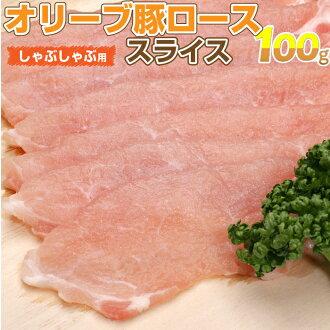 添加肉冷凍產品贊岐豬肉 (100 克) (稅排除在外)