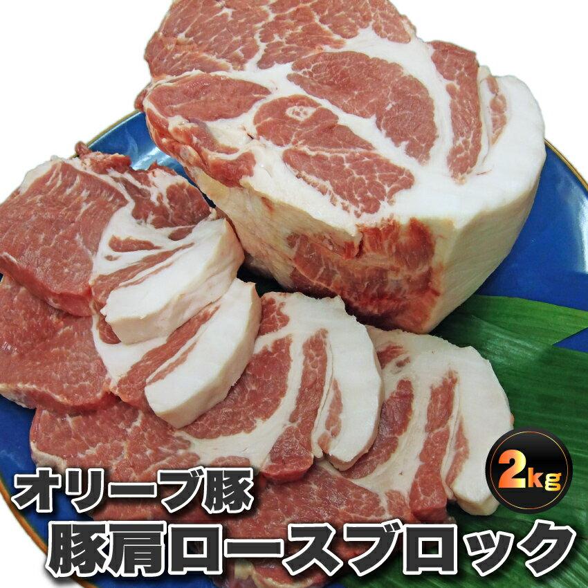 【冷凍】香川県産 オリーブ 豚肩ロースブロック1本 約2Kg前後 ( ローストポーク チャーシュー 豚肉 オリーブ豚 ブランド肉) 業務用
