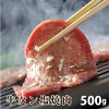 500 g of ways of figure soaked in specially made thick slice oxtongue salt sauce (barbecue)