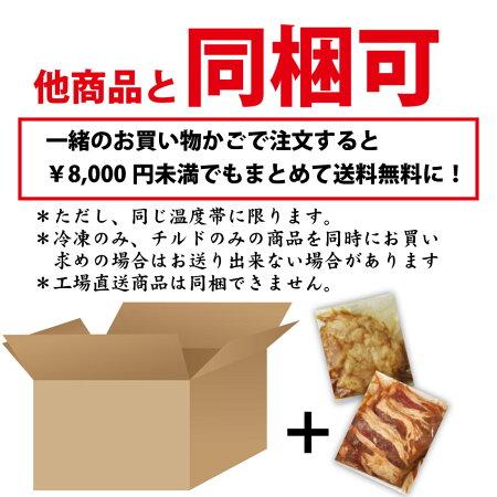 【送料無料】【冷凍】タレ漬け牛ホルモン(マルチョウ)焼肉用買えば買うほどオマケ付き!