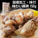 お1人さま一個のみ限定(冷凍) 親鶏 味わい鶏 (国産加工)150g 焼くだけ 簡単! おつまみ にぴったり!