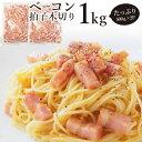 Bacon hyou1kg 01