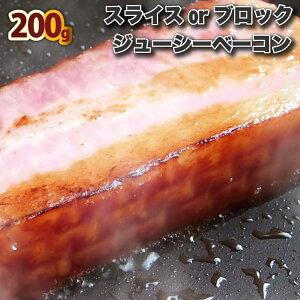 お肉屋さんのジューシーベーコン200g 選べるカット(スライスorブロック) 【 ベーコン 選べる 朝食 スライス ブロック 美味 100g 200g 惣菜 冷凍 同梱 お弁当 弁当 】
