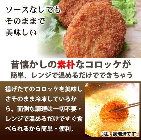 【冷凍】レンジで簡単・むかしのコロッケ(5個入り)(惣菜)【芋/じゃがいも/お弁当/お惣菜/揚げない/レンジ調理/お取り寄せ】