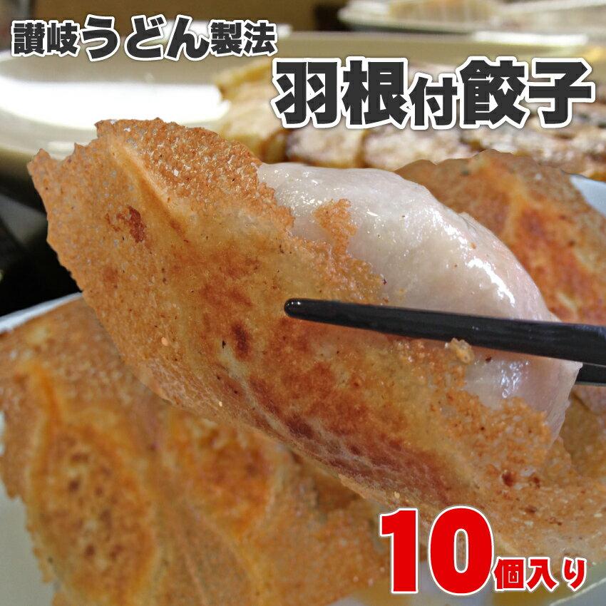 【冷凍】 手作り 純生 餃子10個入り 【讃岐うどん製法で皮を作りました!】【 餃子 ぎょうざ 讃岐うどん 讃岐 香川 ギョウザ 】