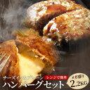ハンバーグ 2種セット 2.2kg (プレーン100g×12個、チーズイン100g×10個) 冷凍 惣菜 お弁当 あす楽 業務用 温めるだ…