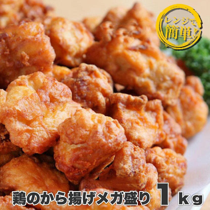 【冷凍】鶏の 唐揚げ メガ盛り 1Kg 【 唐揚げ から揚げ 唐揚 鶏 鳥 冷凍 惣菜 チキン パーティ クリスマス 】