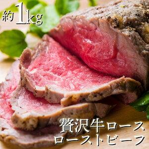 ローストビーフ 牛ロース 切るだけ 熟成牛 お取り寄せ 熟成肉 おつまみ 高級 ギフト ソース付き 惣菜 オードブル 約1kg 送料無料