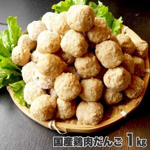 【 お徳用 】メガ盛り 国産 鶏肉だんご つくね 1kg 【 鶏 肉団子 にくだんご ミートボール 惣菜 お取り寄せ 冷凍 つくね】  クリスマス