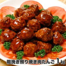 徳用!メガ盛りタレ付き肉だんご1kg(12時までの御注文で、土日祝を除く)【 鶏 肉団子 にくだんご ミートボール 惣菜 お取り寄せ お弁当 弁当 】